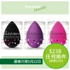 【快閃優惠】特價購買Beauty Blender美妝蛋 x 2個 (只限5月22日)